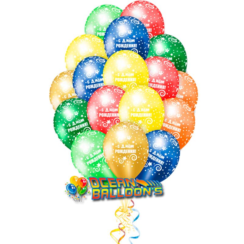 """Комплект """"С днём рождения"""" из 100 гелиевых шариков - фото 1"""