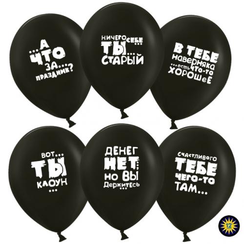 Воздушные шары с юмором черные - фото 1