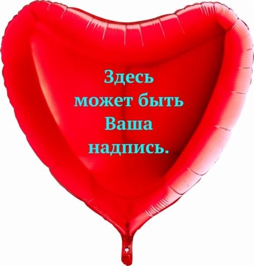 Шар красное сердце с Надписью на ваш выбор - фото 1