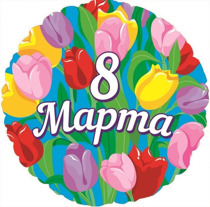 """Фольгированный шар """"Цветочный букет"""" в подарок на 8 марта - фото 1"""
