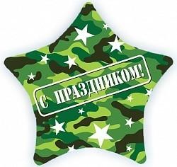 """Фольгированная звезда камуфляж """"С праздником"""" - фото 1"""