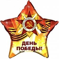 """Фольгированный гелиевый шар-звезда """"День Победы!"""" - фото 1"""