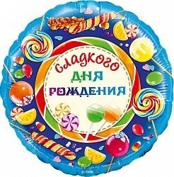 """Круглый шар """"Сладкого дня рождения"""" - фото 1"""