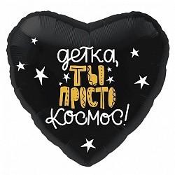 """Шар в форме сердца с звездами """"Детка, ты просто космос"""" - фото 1"""