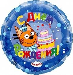 """Круглый шар """"С днем рождения от трех котов"""" из фольги - фото 1"""