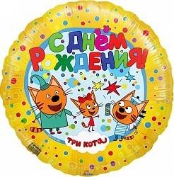 """Шар-поздравление с днем рождения """"Три кота"""" из фольги - фото 1"""