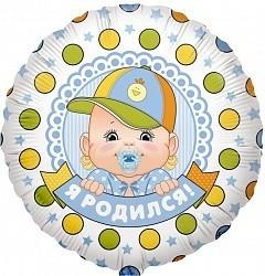 """Шарик из фольги в детской тематике """"Я родился"""" - фото 1"""