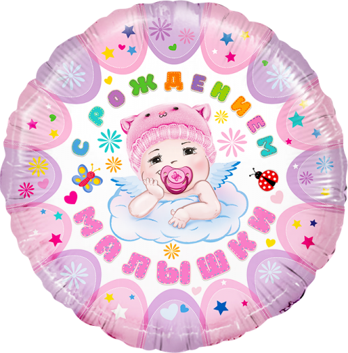 """Круглый шарик на выписку """"С рождением малышки"""" - фото 1"""
