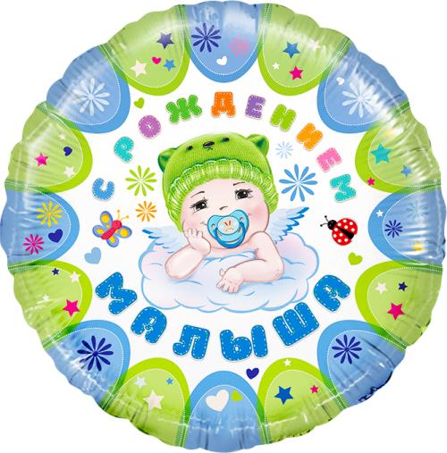 """Фольгированный шар """"С рождением малыша"""", голубой - фото 1"""
