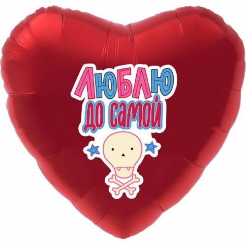 """Красный шар в форме сердца с надписью """"Люблю до самой…"""" - фото 1"""