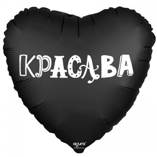 """Черный матовый шар в форме сердца """"Красава"""" из фольги - фото 1"""