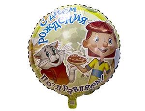 """Фольгированный шарик-поздравление """"Простоквашино"""" - фото 1"""