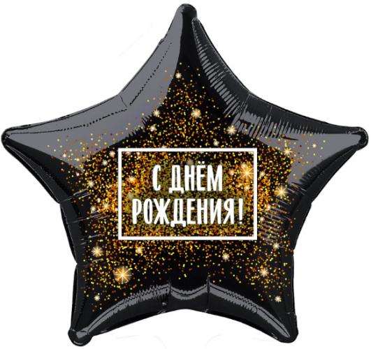 """Черный гелиевый шар с надписью """"С днем рождения!"""" - фото 1"""