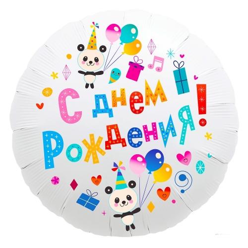 """Белый круглый шар """"С днем рождения!"""" из фольги - фото 1"""
