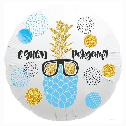 """Гелиевый фольгированный шар """"Крутой ананас"""" на день рождения - фото 1"""