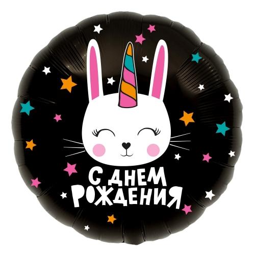 """Черный круглый шар из фольги с разноцветными звездами и единорогом """"С днем рождения - фото 1"""