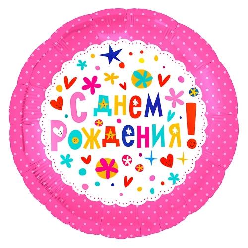 """Круглый шар """"С днем рождения"""" из фольги в розовом цвете - фото 1"""
