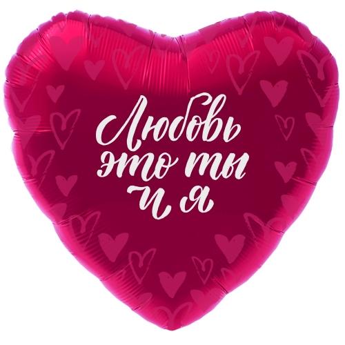 """Фольгированное сердце красного цвета """"Любовь – это ты и я"""" - фото 1"""