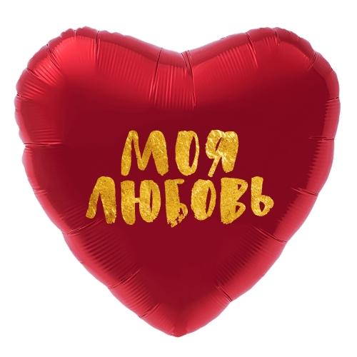 """Фольгированный шар красное сердце надписью """"Моя любовь"""" - фото 1"""