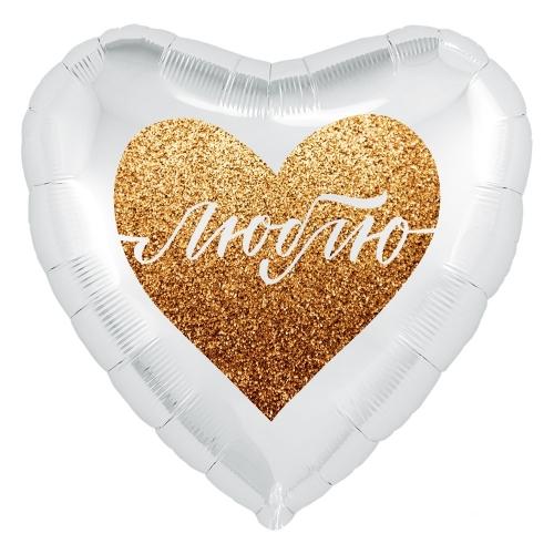 """Шар с признанием """"Люблю"""" в форме сердца белое с золотом - фото 1"""