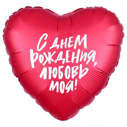 """Фольгированный шар-сердце """"С днем рождения, любовь моя!"""" - фото 1"""