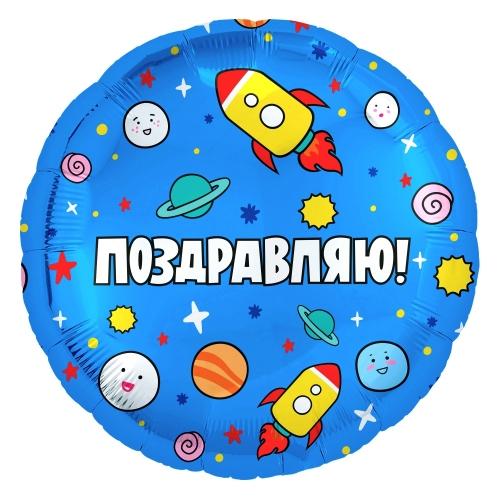 """Детский шар в форме круга """"Космос"""" с поздравлением - фото 1"""
