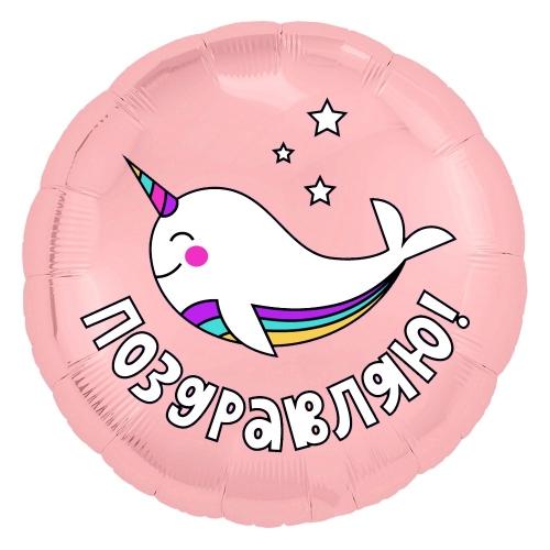 """Круглый фольгированный шар """"Поздравляю!"""" в нежно-розовом цвете - фото 1"""