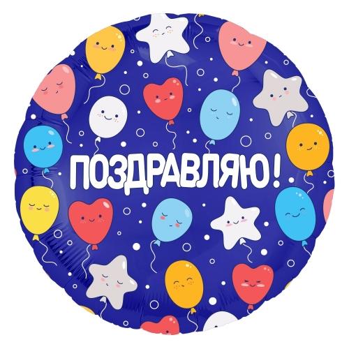 """Фольгированный шар """"Поздравляю"""" в синей расцветке - фото 1"""